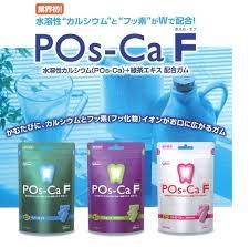 リン酸オリゴ糖カルシウム